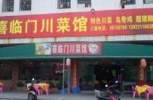 喜临门川菜馆