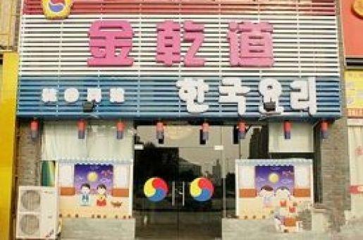 金乾道韩国料理-广州