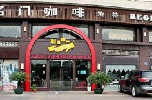 名门咖啡地带-广州
