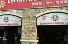 雪绒花(瑞士)咖啡屋