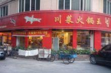 川菜王火锅饭店