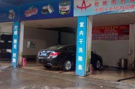 飞扬汽车美容店-中山