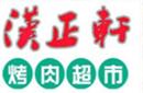 汉正轩烤肉超市-广州