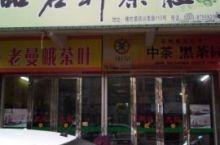 品茗轩茶庄