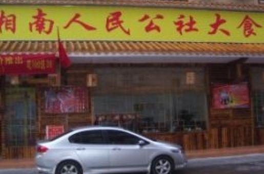 新人民公社大食堂古镇店-中山