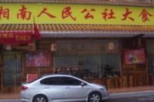 新人民公社大食堂古镇店