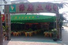 绿康美食园