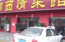 湘西情菜馆