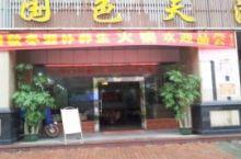 国色天湘湘菜馆