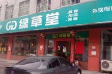 绿草堂餐厅