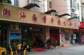 潮汕南香牛肉火锅-广州