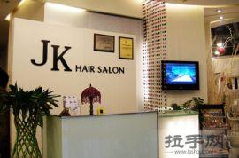JK发型连锁机构-广州