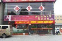 湘生缘菜馆