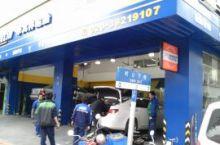 正航轮胎店-广州