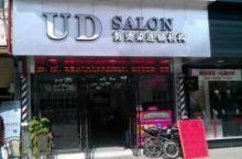 UD发型连锁机构