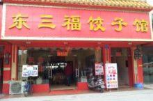 东三福饺子馆