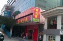 长城东北菜