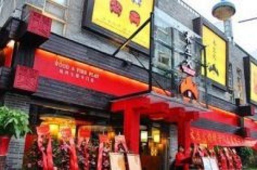 木生火主题烧烤专门店-广州