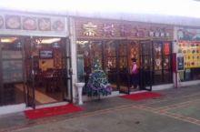 景福宫韩国料理祈福店