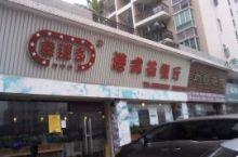 幸运多港式茶餐厅(火炬店)