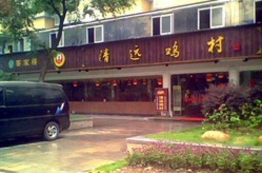 清远鸡村(天河店)-广州