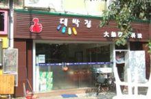 大舶韩国料理