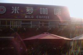 米萝咖啡-东莞