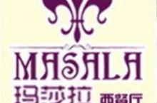 玛莎拉西餐厅