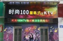时尚100量贩式KTV