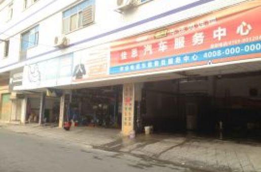 佳恩汽车服务中心-东莞