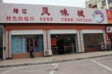 阳江风味城