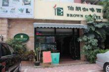 伯朗咖啡西餐厅