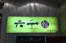 六千馆(塘厦店)