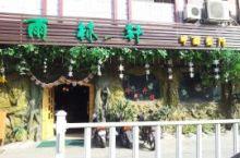 雨林轩中西餐厅