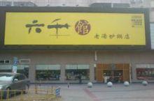 六千馆饭店(樟木头店)