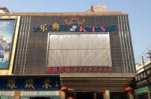 乐典量贩式KTV