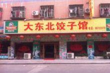 大东北饺子馆(振华店)