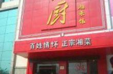 味厨湘菜馆