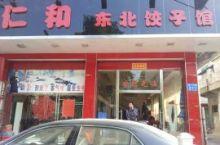 仁和东北饺子馆