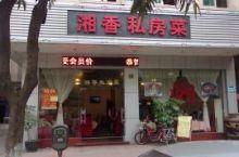 湘香私房菜