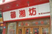 馨湘坊湘菜馆