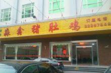 淼鑫猪肚鸡(黄江镇店)