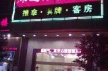 金玉泉商务酒店