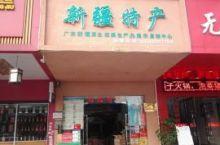 新疆特产店