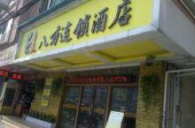 八方快捷酒店(茶山店)