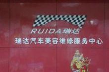瑞达汽车维修服务中心