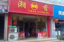 湘乡香衡阳菜馆