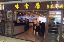 味食居茶餐厅