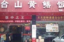 台山黄鳝饭