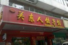 关东人饺子馆(老北京自助火锅)